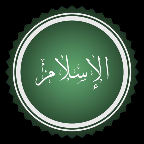 أليس صحيحًا أن الإسلام دين عربي؟