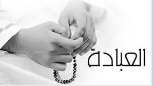 ما هو الغرض من العبادة، ولماذا يجب على الناس العبادة أصلًا؟
