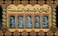 ما هي أركان الإسلام الخمسة؟