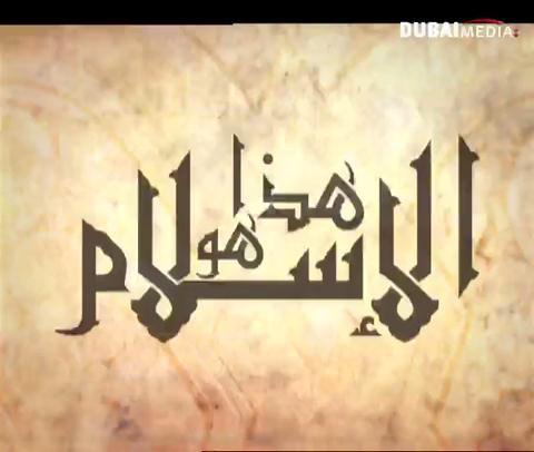 أليس الإسلام مجرد دين آخر قائم على الأساطير؟
