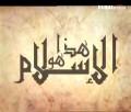 ما هو الإسلام؟