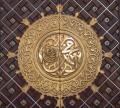 دعوى أن القرآن سحر مبين أتى به محمد محمد صلى الله عليه وسلم