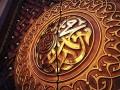 ادعاء أن موسى - عليه السلام - كان وصيا على محمد - صلى الله عليه وسلم - وأمته